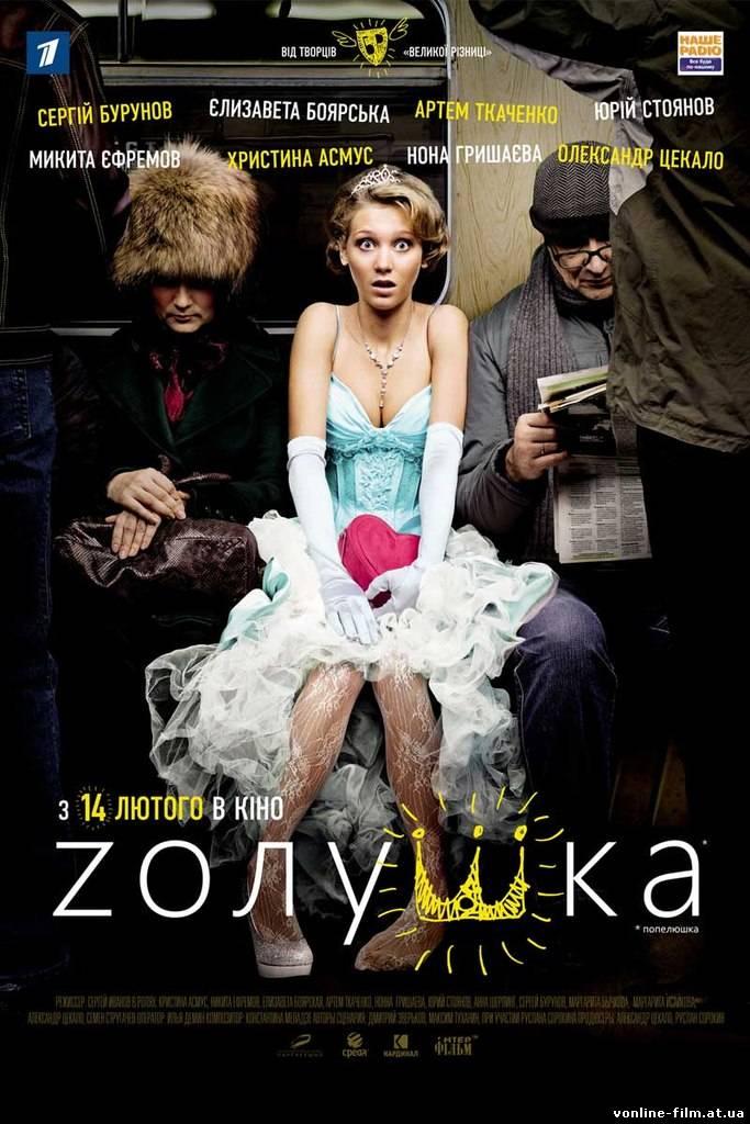 Zoлyшкa смотреть онлайн Просмотр онлайн в качестве хорошем